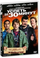 DVD Успеть за 30 минут / 30 Minutes or Less
