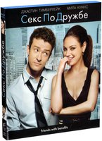 Секс по дружбе (Blu-Ray) / Friends with Benefits