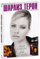 DVD Шарлиз Терон. Том 1 (2 в 1) / Head in the Clouds / The Astronaut`s Wife