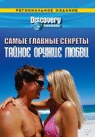 Discovery: Самые главные секреты: Тайное оружие любви