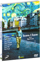 Полночь в Париже (DVD) / Midnight in Paris