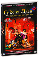 DVD Секс и Дзен 3D / 3-D Sex and Zen: Extreme Ecstasy