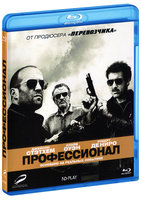Blu-Ray Профессионал (Blu-Ray) / Killer Elite