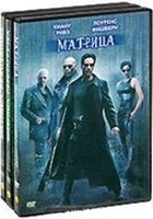 Матрица. Трилогия (3 DVD) / The Matrix / The Matrix Reloaded / The Matrix Revolutions