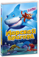 DVD Морская бригада / SeaFood