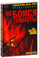 Не бойся темноты (DVD) / Don't Be Afraid of the Dark