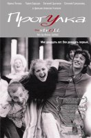 Прогулка (DVD) / The Stroll