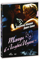Танцы в голубой Игуане (DVD) / Dancing at the Blue Iguana