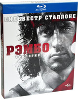 Рэмбо: Трилогия (Blu-Ray) / First Blood / Rambo: First Blood Part 2 / Rambo: First Blood Part 3