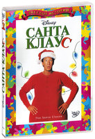 Санта Клаус (DVD) / The Santa Clause