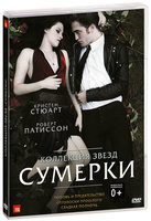 Коллекция звезд Сумерки (DVD) / Little Ashes / Cake eaters / Love And Distrust