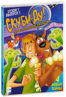 Скуби-Ду! Корпорация Загадка. Выпуск 1 (DVD) / Scooby-Doo! Mystery lncorporated:V1