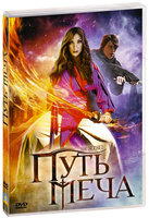 Путь меча (DVD) / The Sensei
