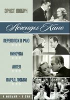 Легенды кино: Эрнст Любич (4 в 1) (DVD) / Trouble in Paradise / Ninotchka / Angel / The Love Parade