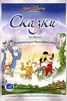 DVD Сказки. Том 6. Несговорчивый дракон. Микки и бобовый стебель / Fables: The Reluctant Dragon / Mickey and Beanstalk. Volume 6