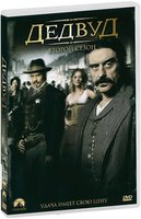 Дедвуд: Сезон 2. Часть 1 (DVD) / Deadwood