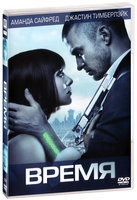 Время (DVD) / In Time