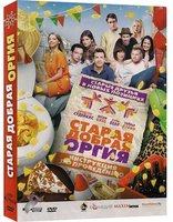 Старая добрая оргия (DVD) / A Good Old Fashioned Orgy