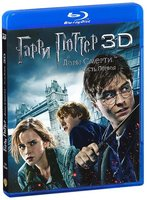 Blu-Ray Гарри Поттер и Дары смерти: Часть 1 (Real 3D) (3 Blu-Ray) / Harry Potter and the Deathly Hallows: Part 1