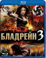 Бладрейн 3 (Blu-Ray) / Bloodrayne: the third reich