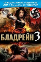 Бладрейн 3 (DVD + Blu-Ray) / Bloodrayne: the third reich