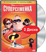 DVD Суперсемейка (2 DVD) / The Incredibles