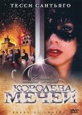 Королева мечей (DVD) / Queen of Swords