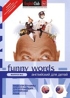 DVD Funny Words № 1. Выпуск 2