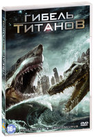Гибель титанов (DVD) / Mega Shark vs Crocosaurus