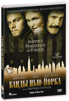 Банды Нью-Йорка (DVD) / Gangs of New York