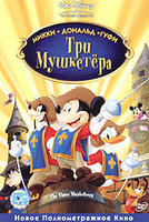Три мушкетера. Микки, Дональд, Гуфи (DVD) / Mickey, Donald, Goofy: The Three Musketeers