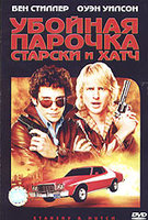 Убойная парочка: Старски и Хатч (DVD) / Starsky & Hutch