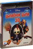 Цыпленок Цыпа (Real 3D Blu-Ray) / Chicken Little
