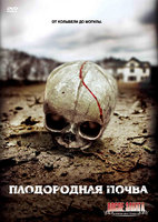 DVD Плодородная почва / Fertile Ground