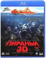 3D Blu-Ray Пираньи 2D+3D (Real 3D Blu-Ray) / Piranha 3D