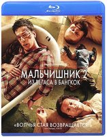 Мальчишник 2: Из Вегаса в Бангкок (Blu-Ray) / The Hangover Part II