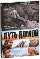 Путь домой (DVD) / The Way Back