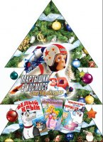 DVD Ёлочка. Том 5 (4 в 1). Сборник мультфильмов / Space Chimps 2: Zartog Strikes Back / White Fang / Anastasia / Legend Of Frosty The Snowman