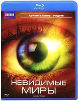 Blu-Ray BBC. Невидимые миры (Blu-Ray) / Invisible Worlds