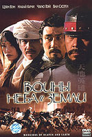 DVD Воины неба и земли / Warriors of Heaven and Earth