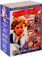 Аллея звезд. Ширли Темпл. Подарочное издание (5 DVD) / The Blue Bird/The Little Princess/Susannah of the Mounties/Heidi/Rebecca of Sunnybrook Farm/Dimples/Bright Eyes/Captain January/Yust Around Corner/Little Miss Broadway/The Littlest Rebel/The Little Colonel/Baby Take a Bow/Wee Willie Winkie/Little Miss