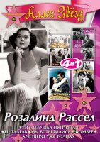 Аллея звезд 4 в 1. Розалинд Рассел (DVD) / His Girl Friday / Four s a Crowd / The Citadel / They Met In Bombau