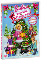 Barbie: Чудесное Рождество (DVD) / Barbie: A Perfect Christmas