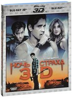 Ночь страха 2D + 3D (Real 3D Blu-Ray) / Fright Night