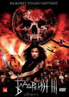 Бладрейн 3 (DVD) / Bloodrayne: the third reich
