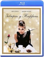 Завтрак у Тиффани (Blu-Ray) / Breakfast at Tiffany's