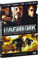 Наемник (DVD) / The Lazarus Papers