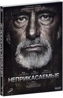 Неприкасаемые (DVD) 2 Cinema,Gaumont,LGM