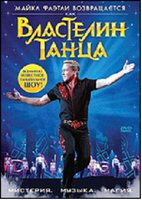 DVD Властелин танца / Lord of the dance in