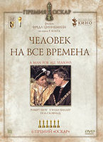 DVD Человек на все времена / A Man for All Seasons